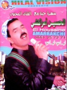 Elhoucine Amrrakchi-Hilal vision