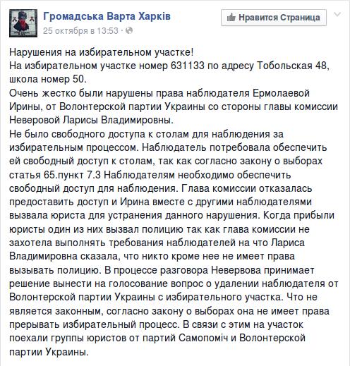 Про незаконне видалення офіційного спостерігача з виборчої дільниці №631133 (Дзержинський район м. Харкова)