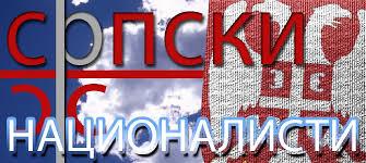 Српски Нацоналисти