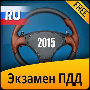 билеты пдд 2015 для андроид скачать бесплатно
