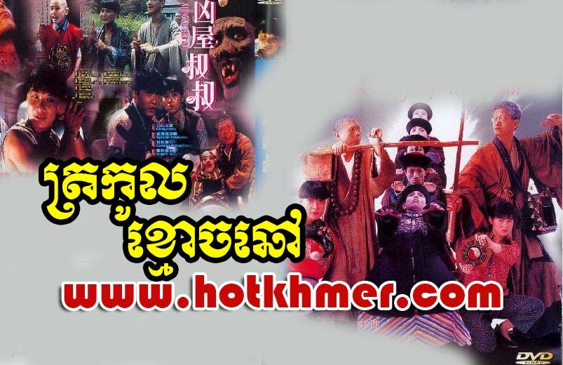TroKol Khmoch Chao  [1 End] Chinese Khmer Movie HD