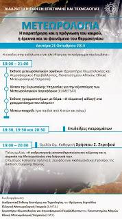 Εκδήλωση για την μετεωρολογία
