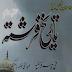 Tareekh E Farishta (Complete)