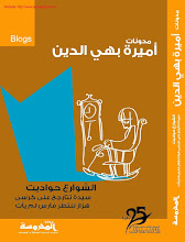 كتاب جديد .. سيدة تتأرجح علي كرسي هزاز تنتظر فارس لم يأتي