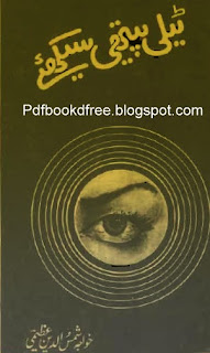 Telepathy Seekhiye Urdu Books pdf