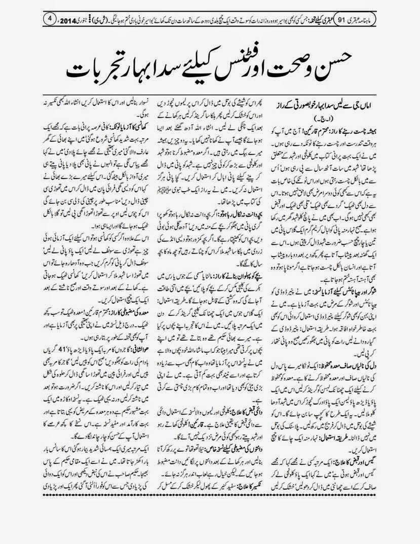 page 4 ubqari january 2014