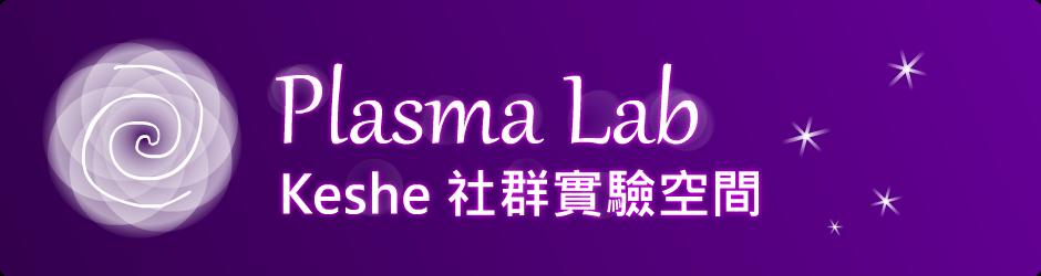 Plasma Lab