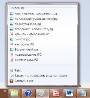 Функции Win7