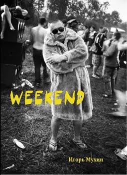 новая книга: Weekend, 2015