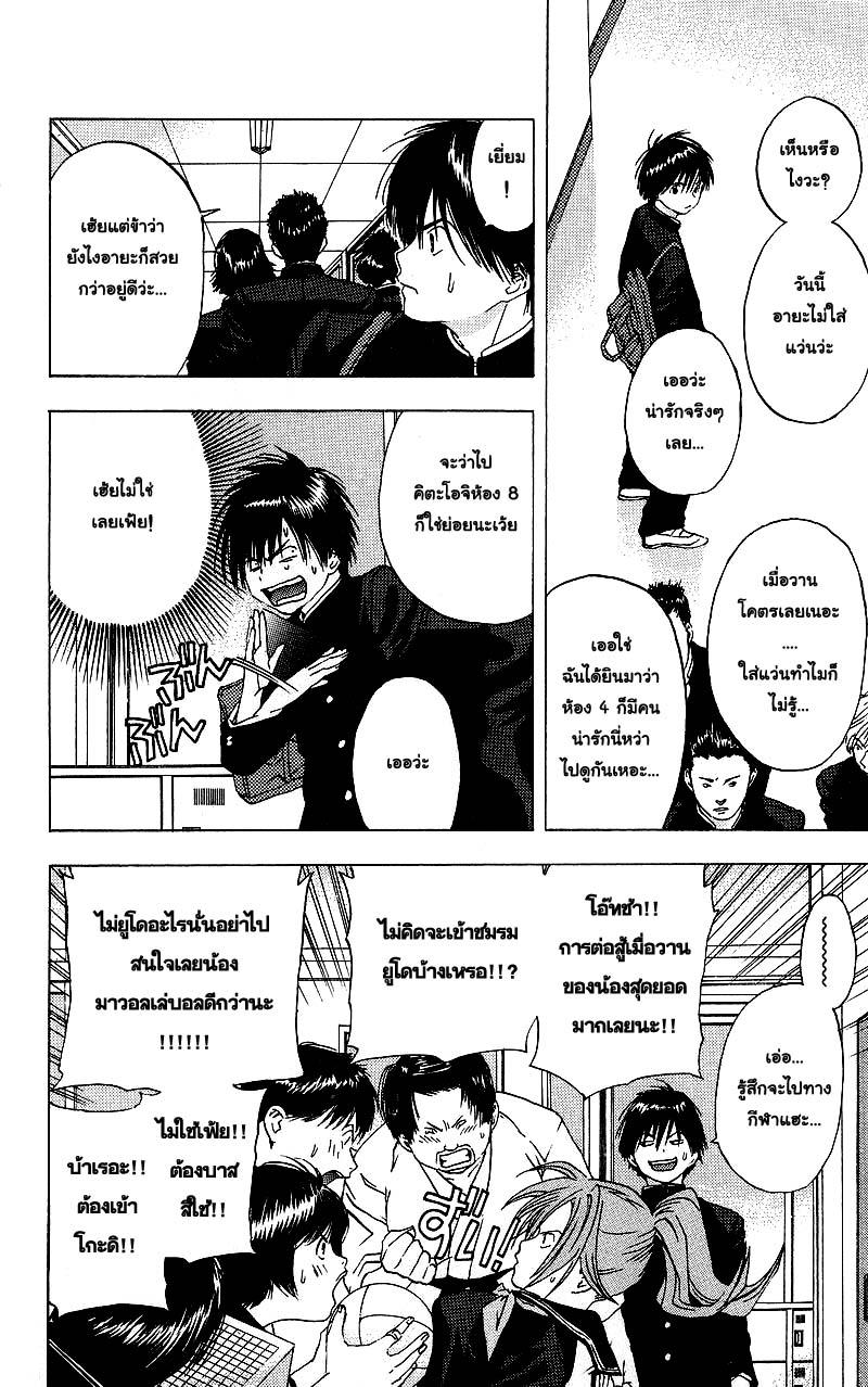 อ่านการ์ตูน Ichigo100 21 ภาพที่ 8