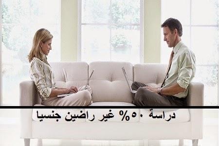 دراسة: أكثر من نصف الرجال والنساء بالمنطقة غير راضين عن حياتهم الزوجية