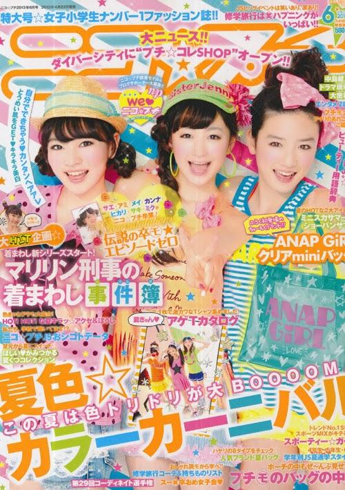 Nico Puchi (ニコ☆プチ) June 2013