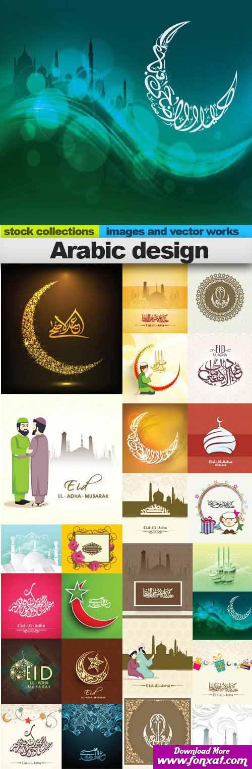 مخططات وصور بمناسبة عيد الاضحى المبارك المجموعة الاولى