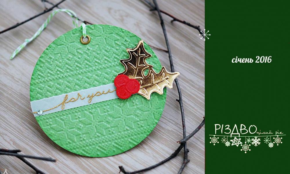 Різдво цілий рік з Агафка