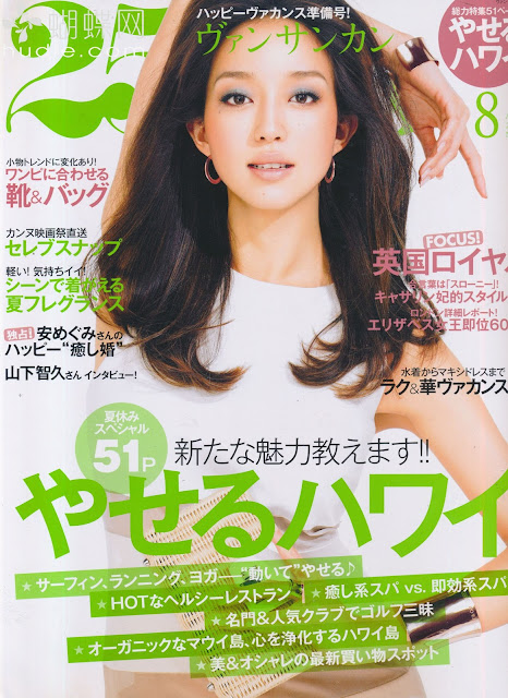 25ans (ヴァンサンカン) August 2012 japanese fashion magazines
