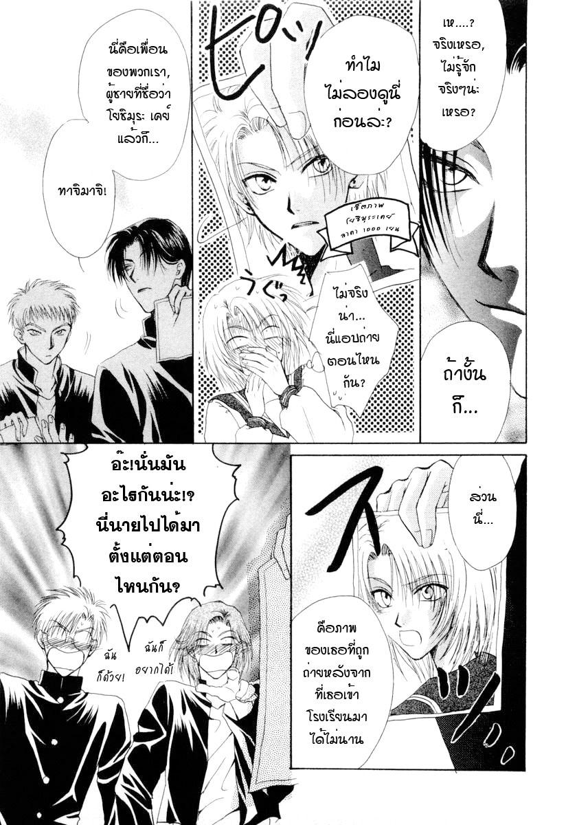 อ่านการ์ตูน Kakumei no Hi 2 ภาพที่ 42