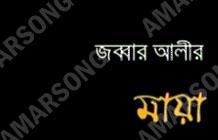 Bengali Drama :: Jobbbor Alir Maya (Drama) - Free Download