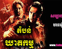 [ Movies ] Domban Kheatakam - Khmer Movies, chinese movies, Short Movies