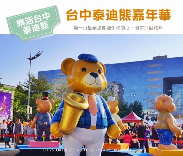 CITYSTORY旅遊部落格: 【2013泰迪熊台中樂活嘉年華】首次集結百隻泰迪熊戶外展覽