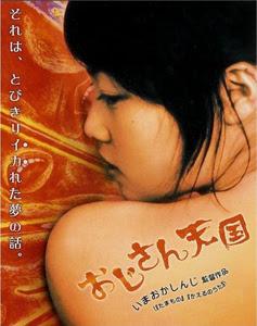 Uncle's Paradise (2006)