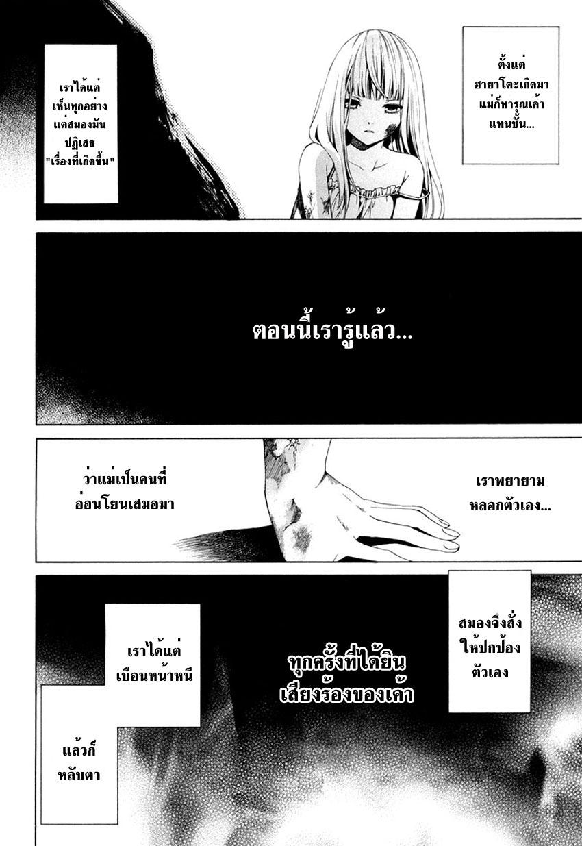 อ่านการ์ตูน Tsumitsuki 3 ภาพที่ 36