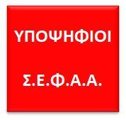 ΠΕΡΙΟΔΟΣ ΣΕΠΤ. 2019