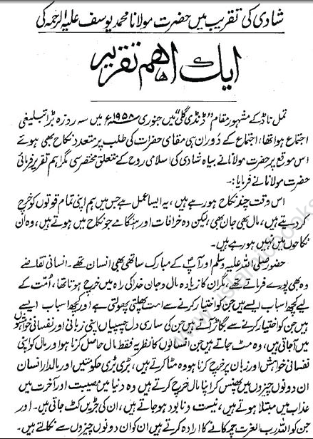 talaqnama form in urdu pdf