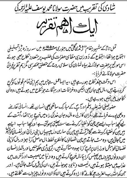 Best speech written in urdu