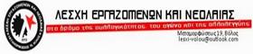 ΛΕΣΧΗ ΕΡΓΑΖΟΜΕΝΩΝ-ΝΕΟΛΑΙΑΣ ΒΟΛΟΥ