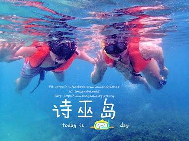 ❤ 诗巫岛 20.05.2017