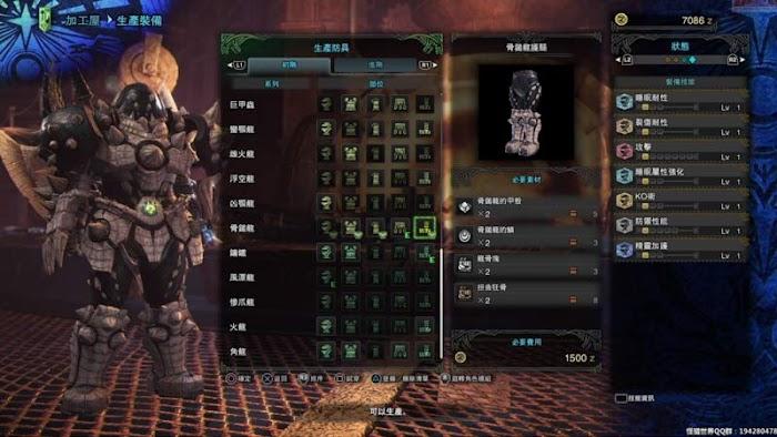 monster hunter 世界 套裝圖鑒與素材攻略,香港交友討論區