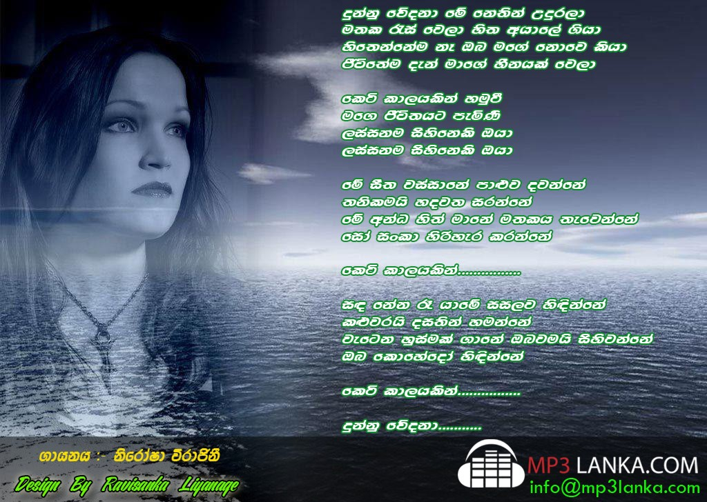 Dunnu Wedana - Nirosha Virajini