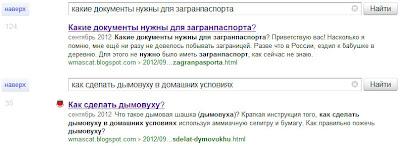 страницы блога акцептора в поисковой выдаче Яндекс