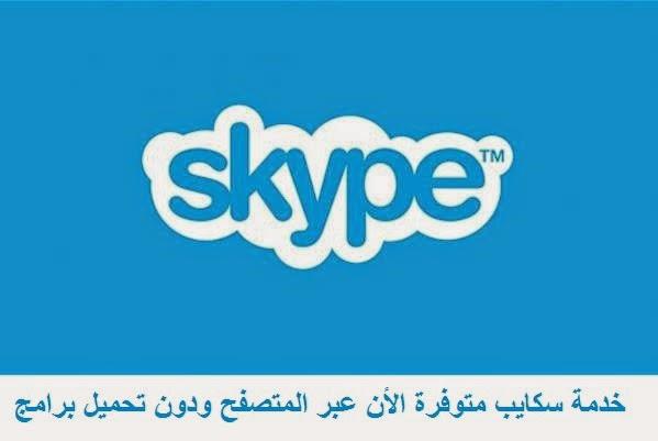 خدمة سكايب متوفرة الأن عبر المتصفح ودون تحميل برامج