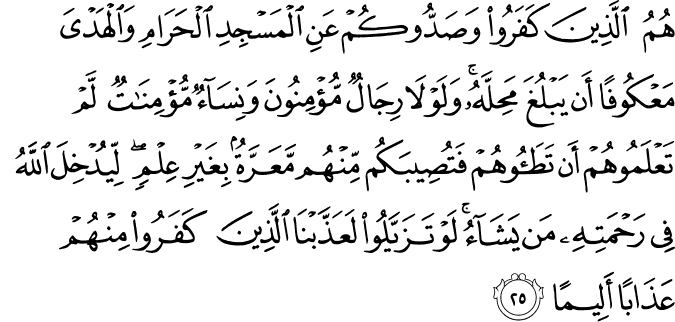 Surat Al Fath Dan Terjemahan Al Qur An Dan Terjemahan