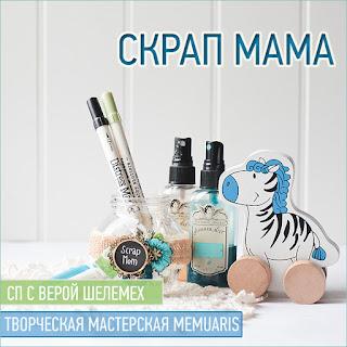 http://memuaris.blogspot.ru/2015/08/proekt-scrap-mama-memuaris-6-etap.html