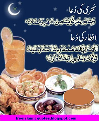 free sehri and iftari dua wallpaper