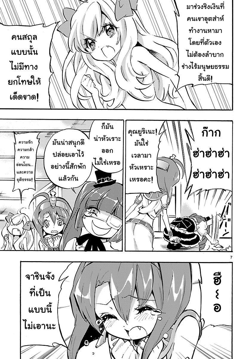 Jashin-chan Dropkick ตอนที่ 40 TH แปลไทย