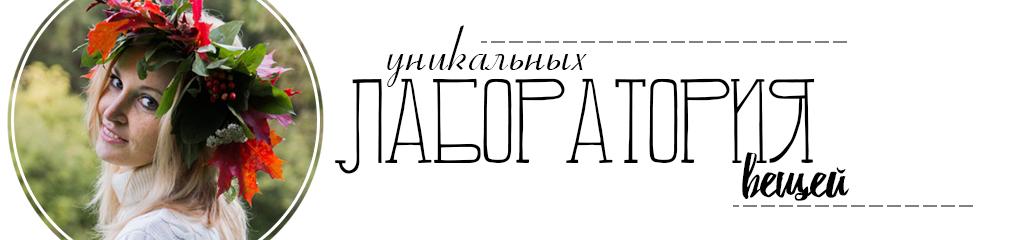 """""""Лаборатория Уникальных вещей"""""""