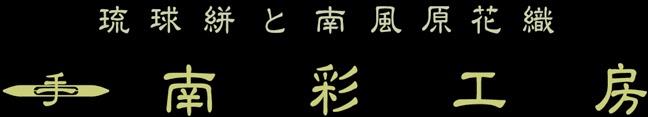 琉球かすりと南風原花織の南彩工房 blog