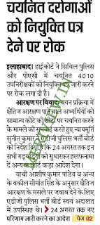 UP Police SI Result new update