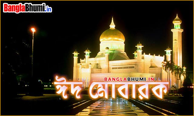Bangla Eid Mubarak HD Wallpaper : Bengali Eid Mubarak Photo