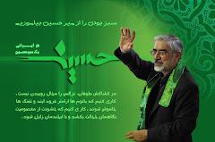 سبز بودن را از میرحسین بیاموزیم