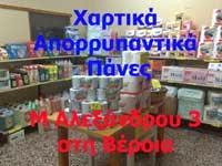 ΧΑΡΤΙΚΑ - ΠΑΝΕΣ