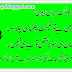 Very Funny Urdu SMS 2013 Wallpaper Plus Daily Jokes New 2013 With Funny Images (Chalak Mian Biwi)