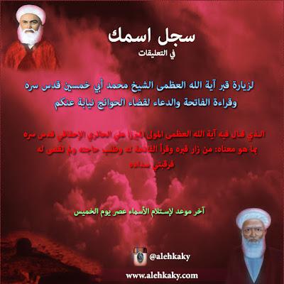 زيارة قبر آية الله العظمى المعظم المجاهد المظلوم الشيخ محمد أبي خمسين قدس سره الشريف