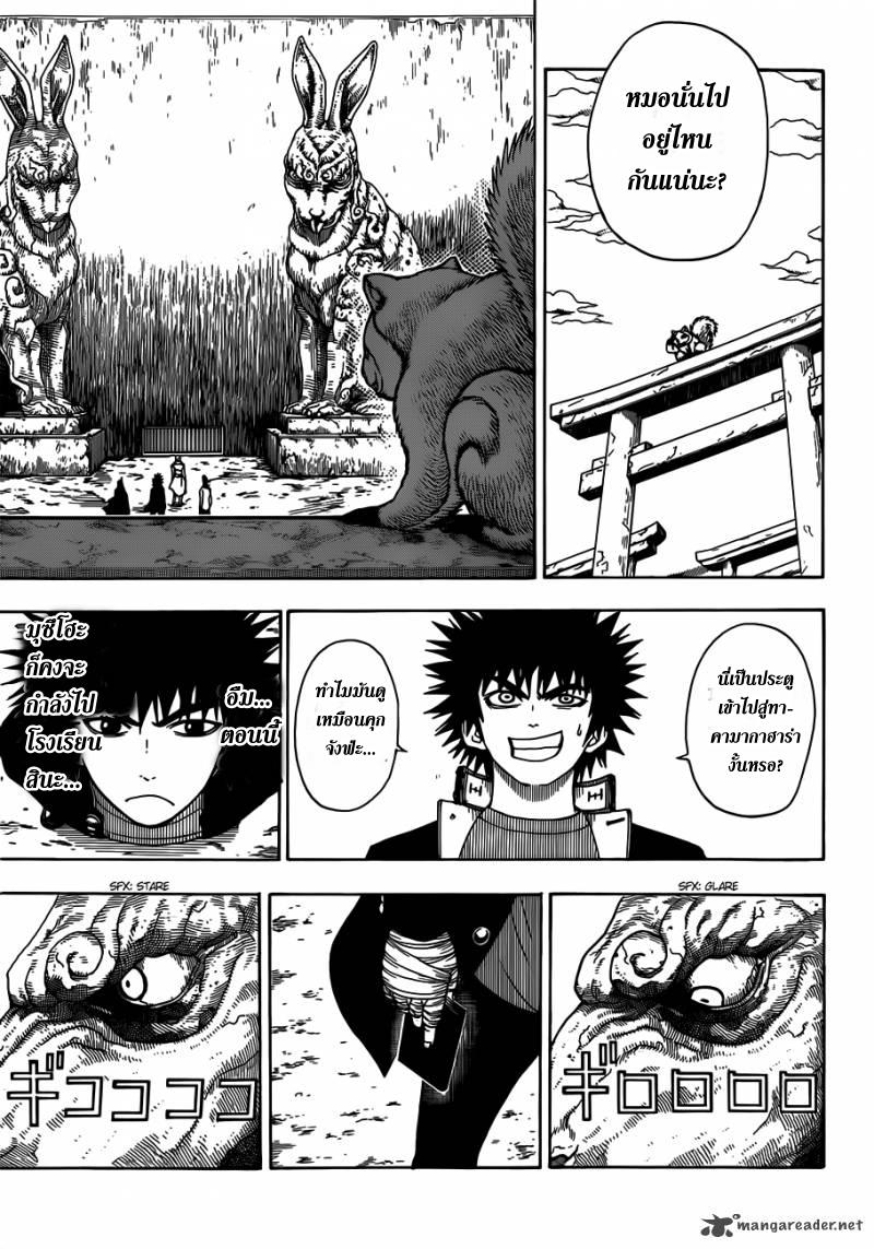 อ่านการ์ตูน Takamaqahara 10 ภาพที่ 5