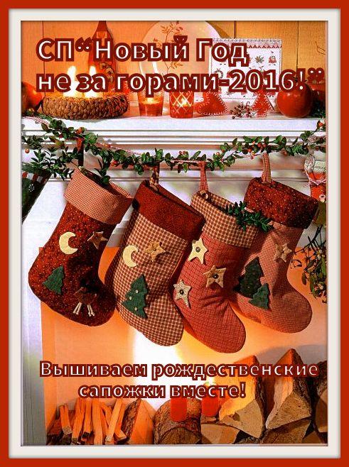 """СП """"Новый Год не за горами""""  -2016!"""