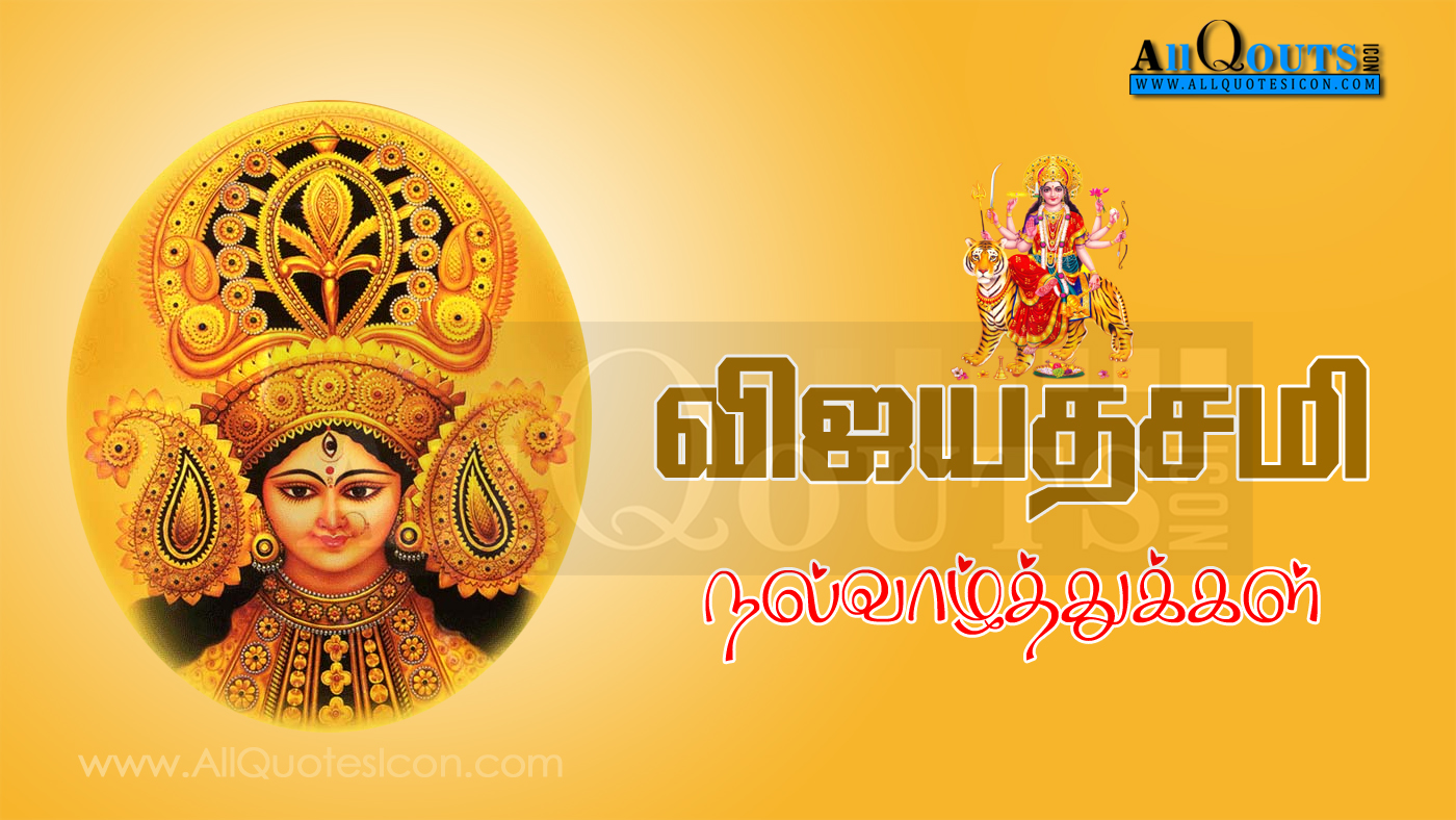Happy Dussehra 2017 Wishes And Images In Tamil Quotes And Wallpapers