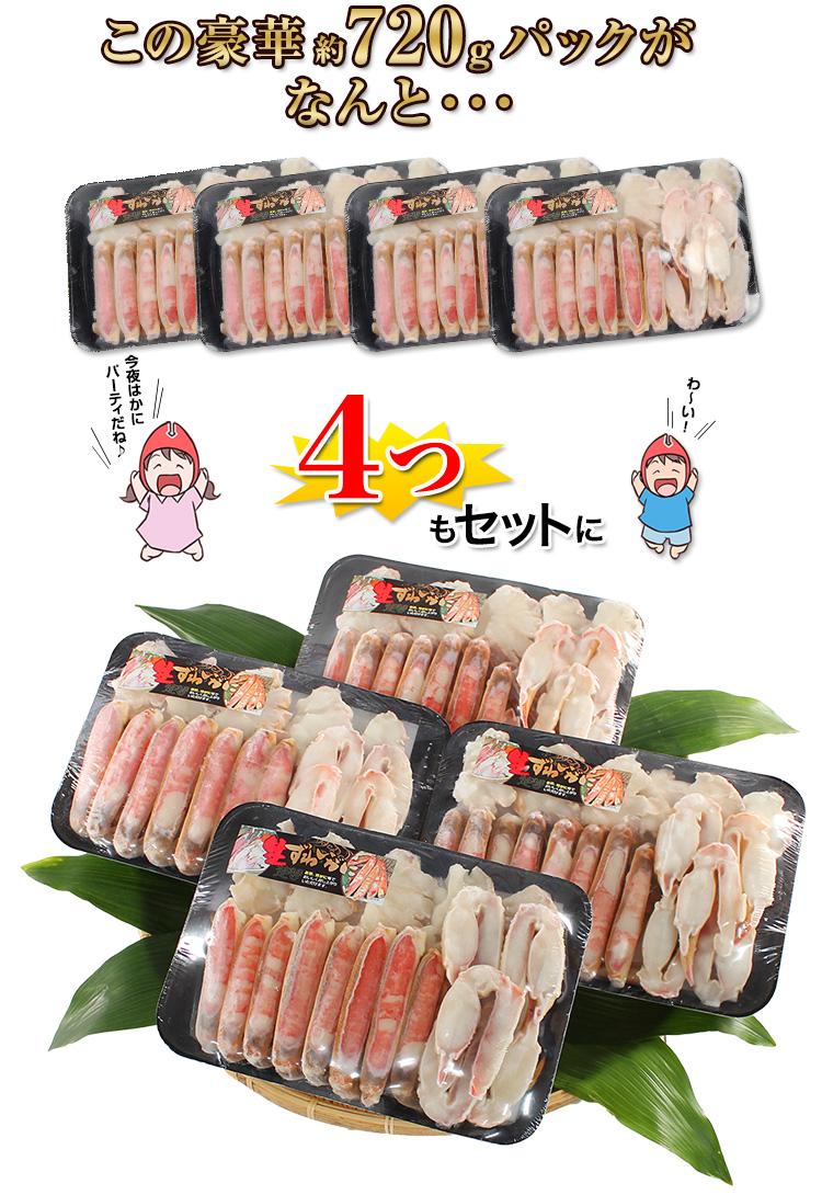 おせちのお供 生本ずわい「かに鍋」満足セット 約10人前(約720g×4パック) 2